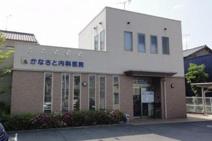 神戸市西区 かなさと内科医院