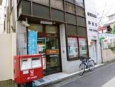 経堂駅前郵便局