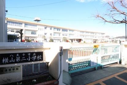 横山第二小学校の画像1