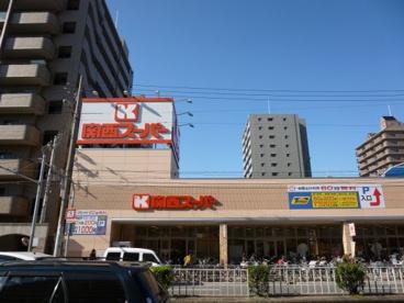 関西スーパー 今福店の画像1