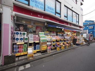ココカラファイン東中野店の画像1