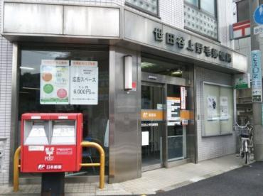 世田谷上野毛郵便局の画像1