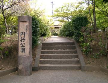 円行公園の画像1