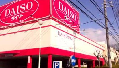 ダイソー 大蔵インター店の画像1