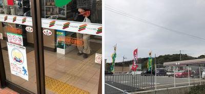 セブンイレブン 平野町中津橋店の画像1