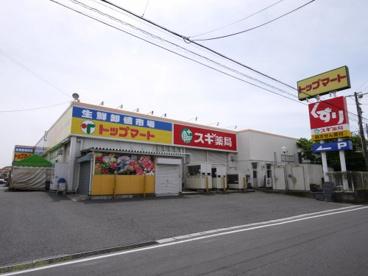 トップマート 津田沼店の画像1