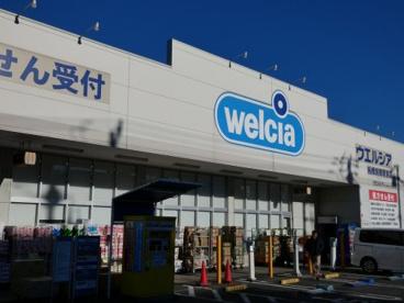 ウェルシア船橋前原駅前店の画像1