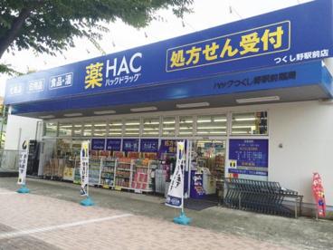 ハックドラッグ藤沢遠藤店の画像1