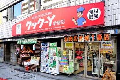 クック-Y 新宿店の画像1