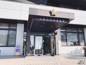 大阪府南堺警察署の画像3