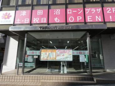 千葉興業銀行津田沼支店の画像1