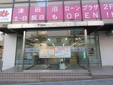 千葉興業銀行津田沼支店の画像2