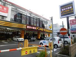 ドン・キホーテ 新宿明治通り店の画像1