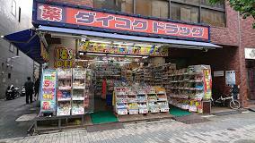 ダイコクドラッグ 新宿5丁目店の画像1
