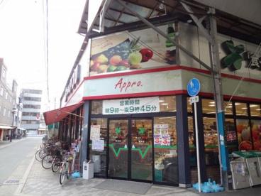 食品館アプロ 関目店の画像1