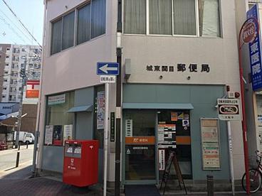 城東関目郵便局の画像1