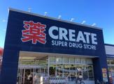 クリエイトSD(エス・ディー) 綾瀬上土棚店