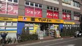 ドラッグストア マツモトキヨシ 板橋前野町店
