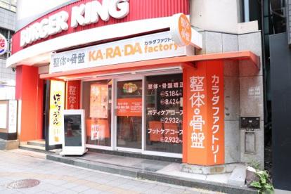 カラダファクトリー 浅草橋店の画像1