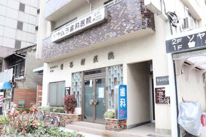 ソヤムラ歯科医院の画像1