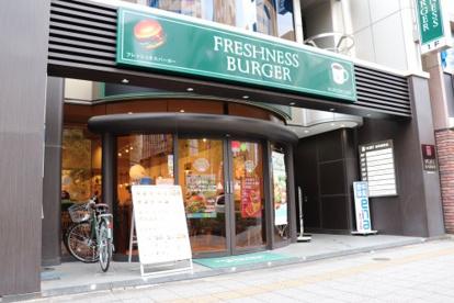 フレッシュネスバーガー 浅草橋店の画像1