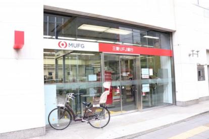 三菱UFJ銀行浅草橋支店の画像1