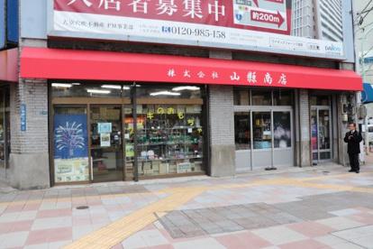 山縣商店の画像1