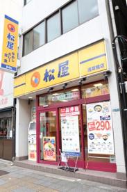 株式会社松屋フーズ 浅草橋店の画像1