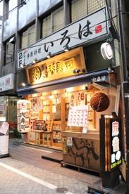 浅草橋 酒肴 肉寿司の画像1