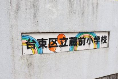 台東区立蔵前小学校の画像1