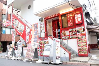 中華料理 順順餃子房の画像1