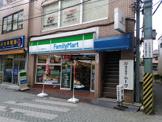 ファミリーマート 北千住駅東口店
