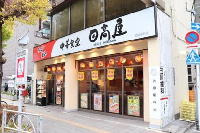 日高屋 蔵前駅前店の画像1