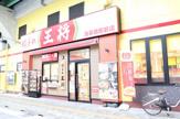 餃子の王将浅草橋駅前店