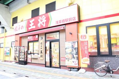 餃子の王将浅草橋駅前店の画像1