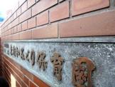 東浦和みどり保育園