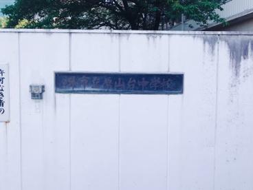 原山台中学校の画像4