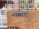 原山台幼稚園