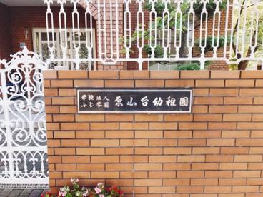 原山台幼稚園の画像1