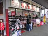 東京靴流通センター 新中野店