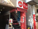 ガスト 新中野店