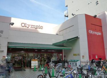 オリンピック中野坂上店の画像1