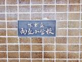 堺市立向丘小学校