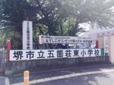 堺市立五箇荘東小学校