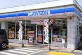 ローソン 南庄二丁目店
