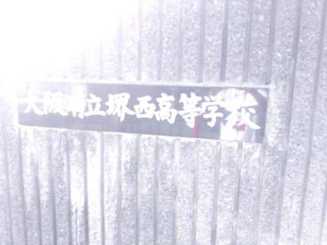 大阪府立堺西高等学校の画像3