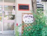 堺市立三国丘幼稚園