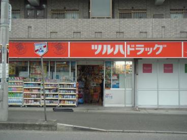 調剤薬局ツルハドラッグ六会駅前店の画像1