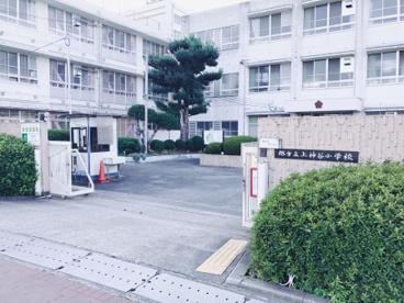 堺市立上神谷小学校の画像3