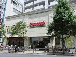 ピーコックストア 高田馬場店の画像1